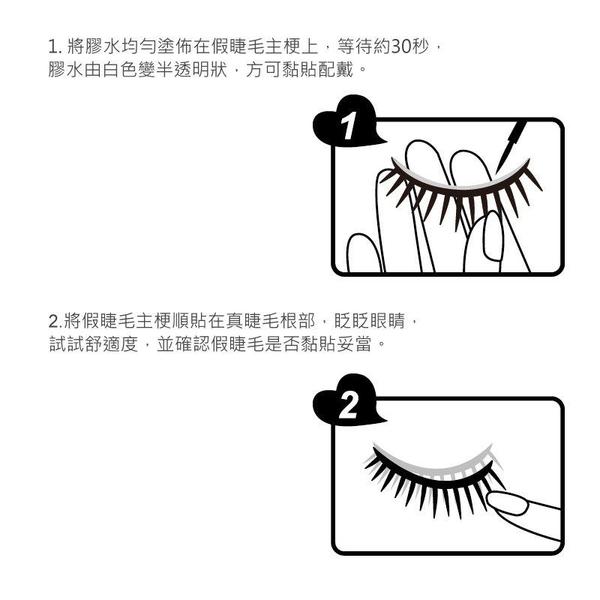 【DP228】COSMOS 原廠 超強力假睫毛專用膠水10ML (白膠) SGS 檢驗合格★EZGO商城★