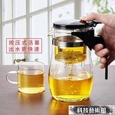 茶壺 飄逸杯耐熱泡茶器功夫泡茶壺家用沖茶器過濾內膽玻璃茶壺套裝茶具 科技