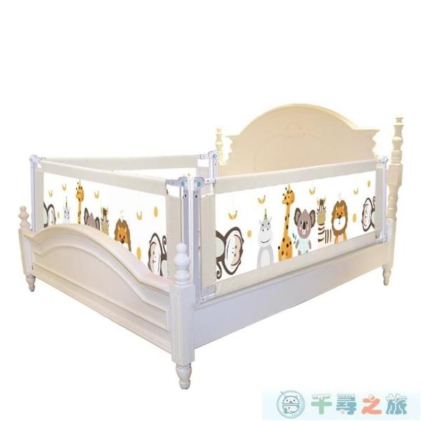 床護欄寶寶防摔床邊床圍欄1.8大床欄桿2米防掉護欄嬰兒童擋板通用【千尋之旅】