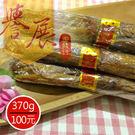 【譽展蜜餞】香蕉乾(條狀) 370g/1...