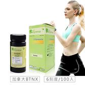 【加拿大BTNX】脂肪代謝尿酮檢測試紙(6刻度100入) 生酮 尿酮試紙