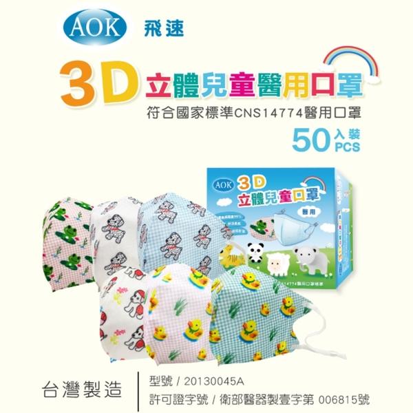 【AOK 飛速】3D立體兒童醫用口罩-動物園款S(50入/盒)
