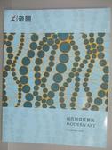 【書寶二手書T4/收藏_FJR】帝圖藝術2020迎春拍賣會_現代與當代藝術_2020/1/19