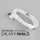 三星 手機 SAMSUNG 原廠 平輸 (快充/傳輸線) GALAXY Note3 Note 3 N9000 USB 3.0 充電線 BOXOPEN