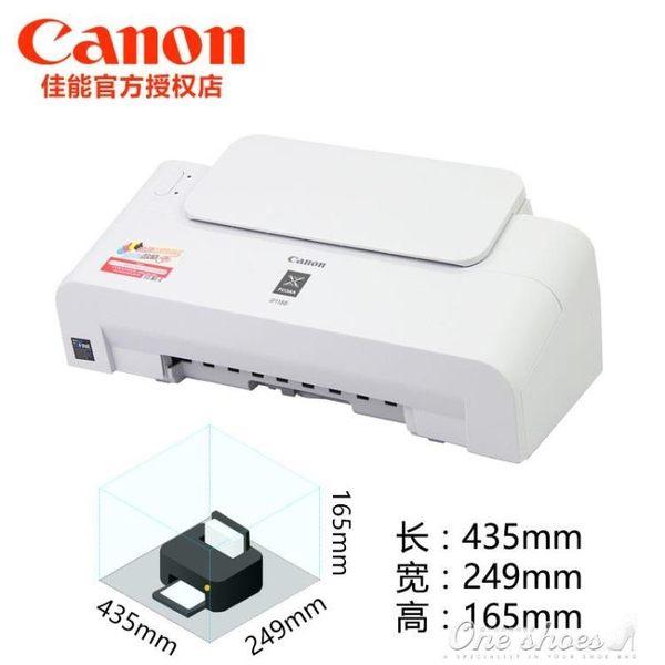 canonIP1188迷你學生 家用 黑白小型噴墨打印機A4文檔打印機早秋促銷 igo