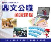 一魚二吃【鼎文函授】鐵路佐級(運輸營業)+郵政(外勤)密集班函授課程(皆含題庫班)P102FEC007