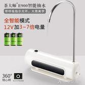 無線上水器自動電動抽水器桶裝水支架壓水器純凈水桶消費滿一千現折一百
