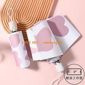 可愛牛奶紋雨傘女全自動晴雨兩用便攜折疊防曬防紫外線太陽傘【輕派工作室】