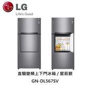 LG 樂金【 GN-DL567SV 】525公升變頻雙門冰箱