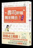 (二手書)壽司幹嘛轉來轉去?第2彈:管理會計入門,解救你的數字危機!