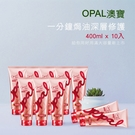 NEW【OPAL澳寶】一分鐘深層護髮焗油400ml(大瓶裝)10支組合。