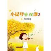 小提琴樂理課3