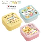 【 日本製 】日本限定 SAN-X 角落生物 漢堡美食風版 3入 便當盒/ 水果盒/ 野餐盒 / 點心餐盒