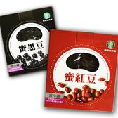 屏東縣農會-蜜紅豆+蜜黑豆(組)