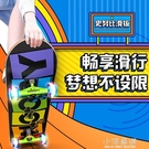 兒童四輪滑板初學者成人公路專業板男女生青少年雙翹滑板車CY『小淇嚴選』
