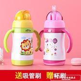 兒童吸管保溫杯帶把手柄水杯小孩吸管杯便攜杯子寶寶學飲杯『韓女王』