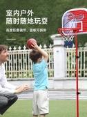 兒童戶外籃球架可升降室內投籃框家用2-3-5寶寶玩具8歲男孩6小孩4