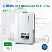 【莊頭北】TH-7168數位強制排氣型16L熱水器_桶裝瓦斯