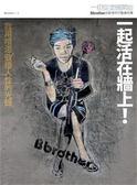 (二手書)一起活在牆上!:一切從塗鴉開始,Bbrother的新青年行動事件簿