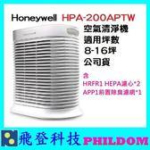 超值組合送濾心*2 濾網*1 Honeywell 抗敏系列空氣清淨機 HPA-200APTW 適用8-16坪 公司貨 觸控式面板 HPA200