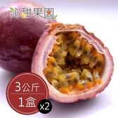 沁甜果園SSN.埔里百香果(3公斤/盒),共二盒﹍愛食網