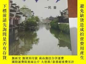 二手書博民逛書店罕見閒筆十方(50號)Y191539 一民 菲律賓華教中心 出版