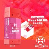潤滑液 MENS MAX Fitty LotionMars HARD 高粘度潤滑油『端午立蛋樂』
