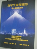 【書寶二手書T8/科學_JNF】地球生命探測學:為人類回到未來_亞伯拉罕.卡倫