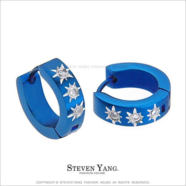 耳環 西德鋼飾 星光燦爛 易扣 個性款 HIP HOP必備 明星的最愛*單邊單個價格*