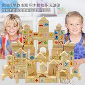 原木制寶寶益智無漆積木玩具/E家人