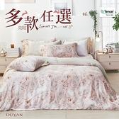 100%天絲/60支-雙人床包枕套三件組- 多款任選 萊賽爾天絲