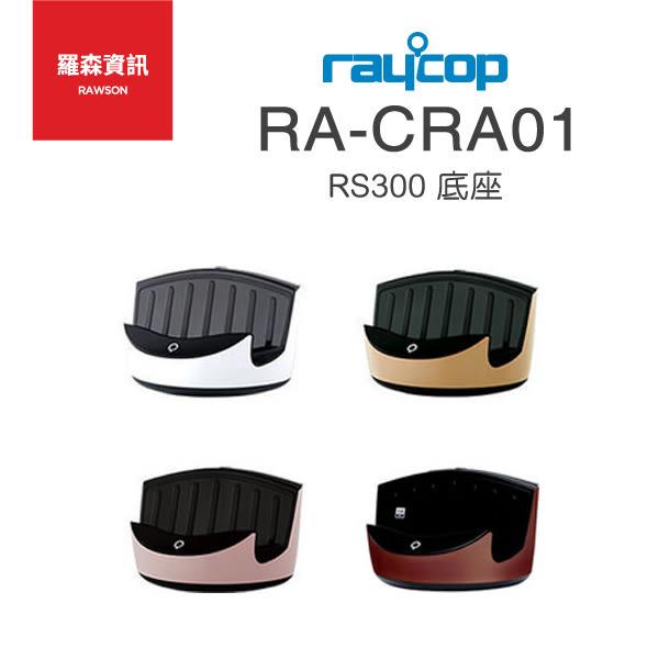 【羅森】Raycop RS300 RS-300J 底座 收納台 收納座 收納架 除蹣機 塵蹣機 群光公司貨