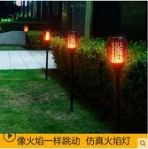太陽能戶外庭院燈仿真火焰燈家用防水LED草坪燈花園別墅裝飾路燈