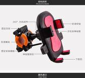自行車手機支架電動踏板摩托車防