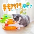 貓玩具球貓貓轉盤三層老鼠逗貓棒寵物幼貓小貓咪用品貓咪玩具包郵 水晶鞋坊