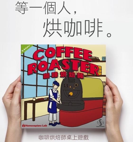 『高雄龐奇桌遊』 咖啡烘焙師 Coffee Roaster 單人桌遊 繁體中文版 正版桌上遊戲專賣店