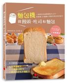 (二手書)麵包機做饅頭、吐司和麵包:一指搞定的超簡單配方之外,再蒐集27個讓吐司..