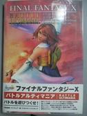 【書寶二手書T5/電玩攻略_KOT】Final Fantasy X Battle Ultimania_Studio Bentstuff