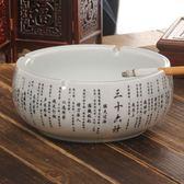 時尚實用陶瓷煙灰缸創意個性送人特大號歐式復古家居客廳煙缸【全館免運】