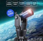 天文望遠鏡 BCTO博通天文望遠鏡專業深空成人學生全自動尋星高倍高清ETX90BB 非凡小鋪 igo