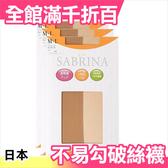 【天然膚色 M-L】日本 GUNZE SABRINA 不易勾破 光滑肌膚感絲襪 (3入組)夏季【小福部屋】