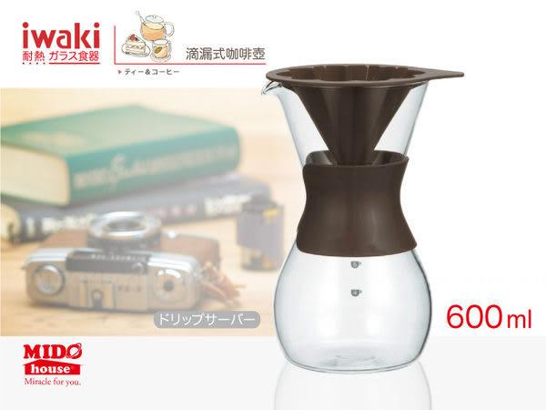 日本iwaki 滴漏式咖啡壺 600ml K8694-BR《Midohouse》