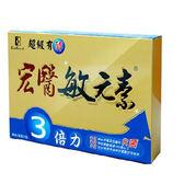 超級有酵宏醫敏元素3倍力單盒(2.5公克/包,一盒20入)