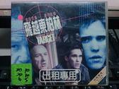 影音專賣店-V57-006-正版VCD*電影【飛越東柏林】-金哈克曼*麥特狄倫