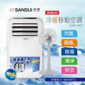 【SANSUI 山水】~送14吋立扇~旗艦版冷暖型清淨除溼移動式空調4-6坪9800BTU(SAC101)