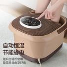 樂臣全自動加熱足浴盆家用洗腳盆恒溫泡腳桶電動足療機 【母親節禮物】