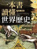 (二手書)一本書讀懂世界歷史