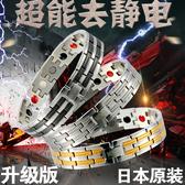 日本防靜電手環清除靜電男女款人體去靜電手鍊防輻射腕帶有線無線 雙11