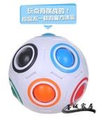 魔力彩虹球 魔力彩虹球按壓式創意足球兒童益智科教玩具異形智力魔方智力玩具