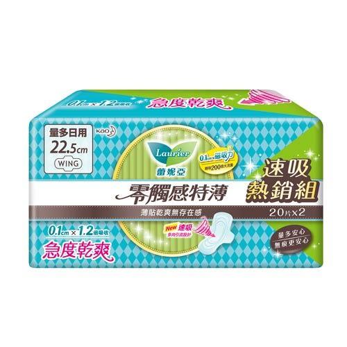 蕾妮亞零觸感特薄量多日用衛生棉22.5cm*20片*2【愛買】